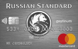 русский стандарт кредитная карта platinum