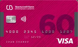 убрир 60 дней кредитная