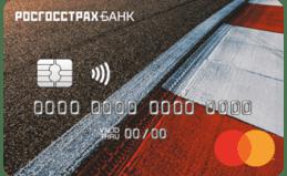 Росгосстрах дорожная кредитная карта