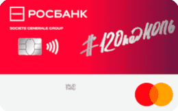 кредитная 120 под ноль росбанк