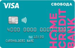 кредитная карта свобода хоум банк