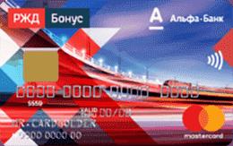 кредитка РЖД Альфа-Банк