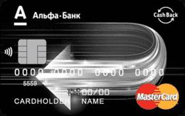кредитка альфа банк кэшбэк