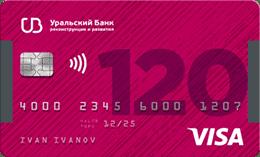 убрир кредитная карта 120 дней